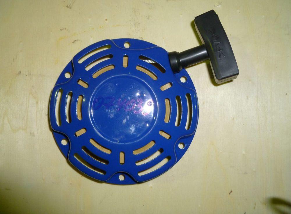 Стартер ручной LF152F/Recoil starter