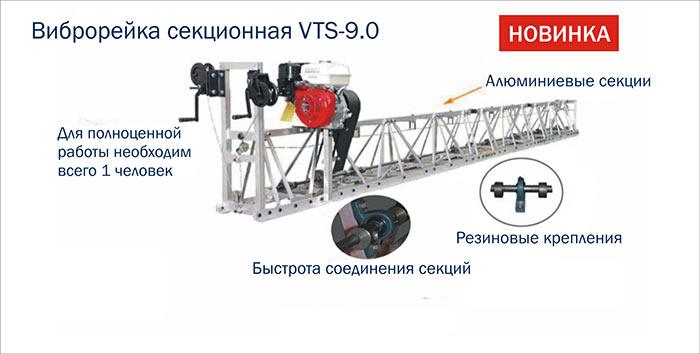 Sektsionnaya-vibrorejka-VTS-9.0-1